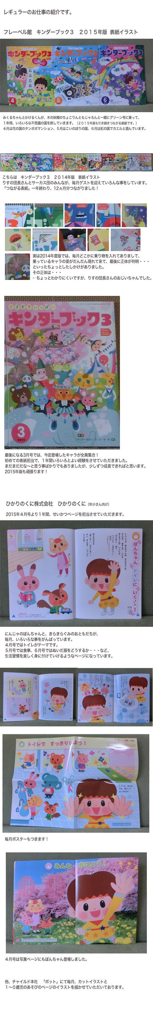 201506shigoto_2.jpg